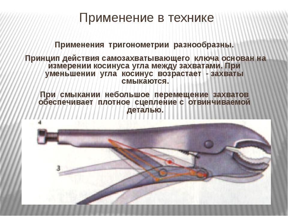 Применение в технике Применения тригонометрии разнообразны. Принцип действия...
