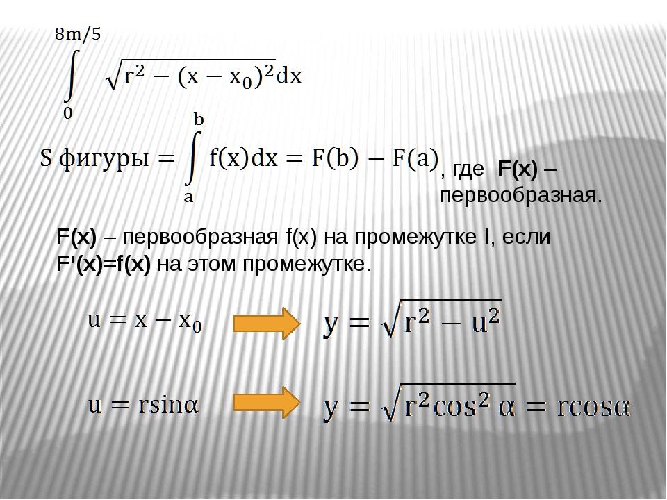 F(x) – первообразная f(x) на промежутке I, если F'(x)=f(x) на этом промежутке...