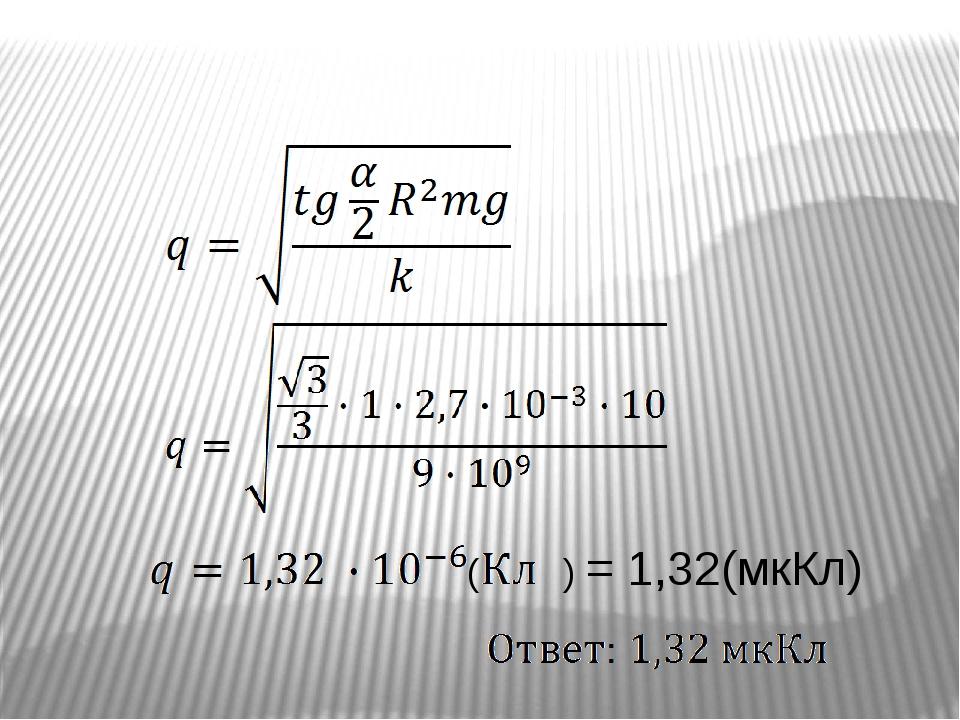 ( ) = 1,32(мкКл)