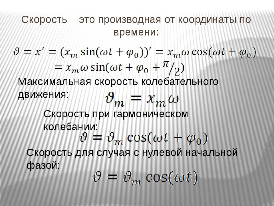 Скорость – это производная от координаты по времени: Максимальная скорость ко...