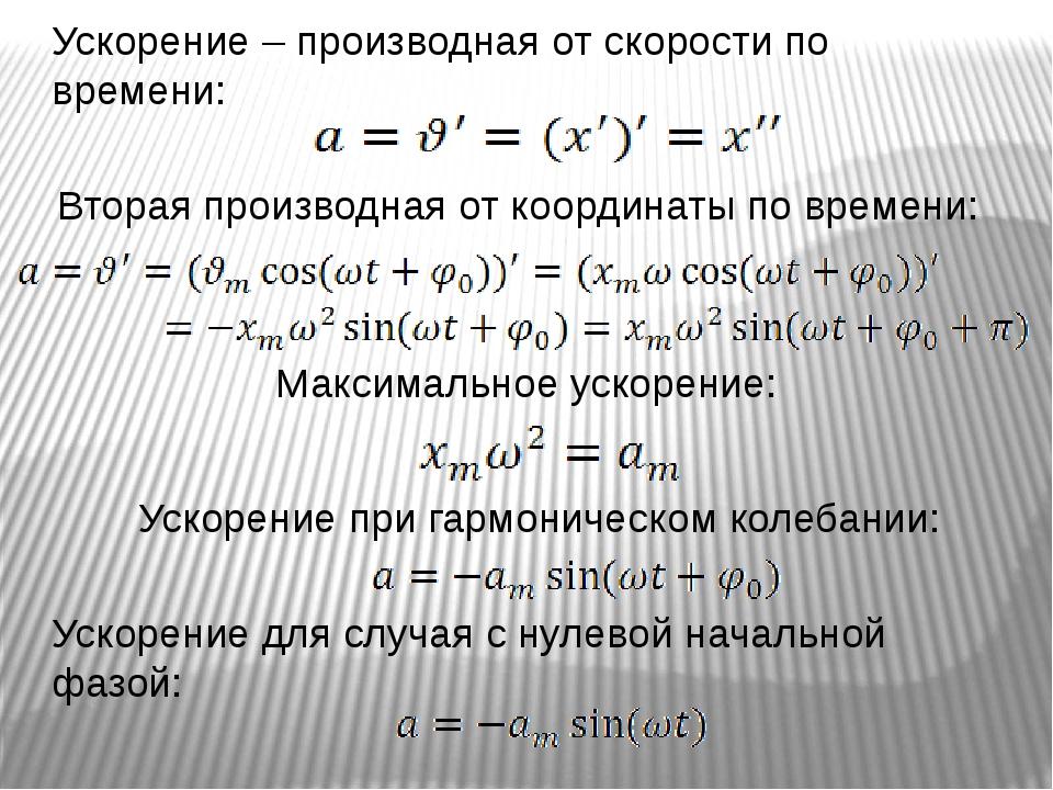 Ускорение – производная от скорости по времени: Вторая производная от коорди...