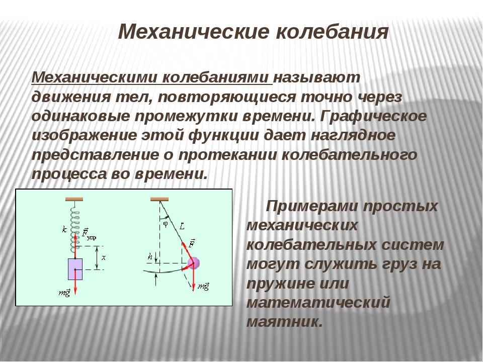 Механические колебания Механическими колебаниями называют движения тел, повт...