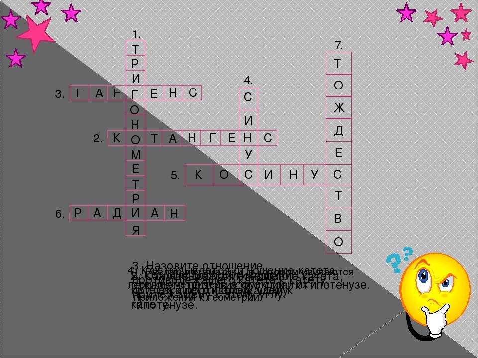 Т Р И Г О Н О М Е Т Р И Я 1. 1. Раздел математики, в котором изучаются тригон...