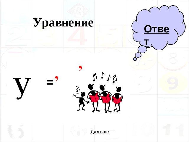 Уравнение Дальше Ответ