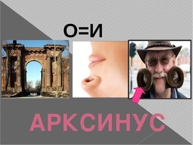АРКСИНУС ' О=И