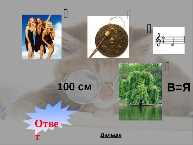 100 см Тригонометрия Дальше ᾽ ᾽ ῾ ᾽ В=Я Ответ