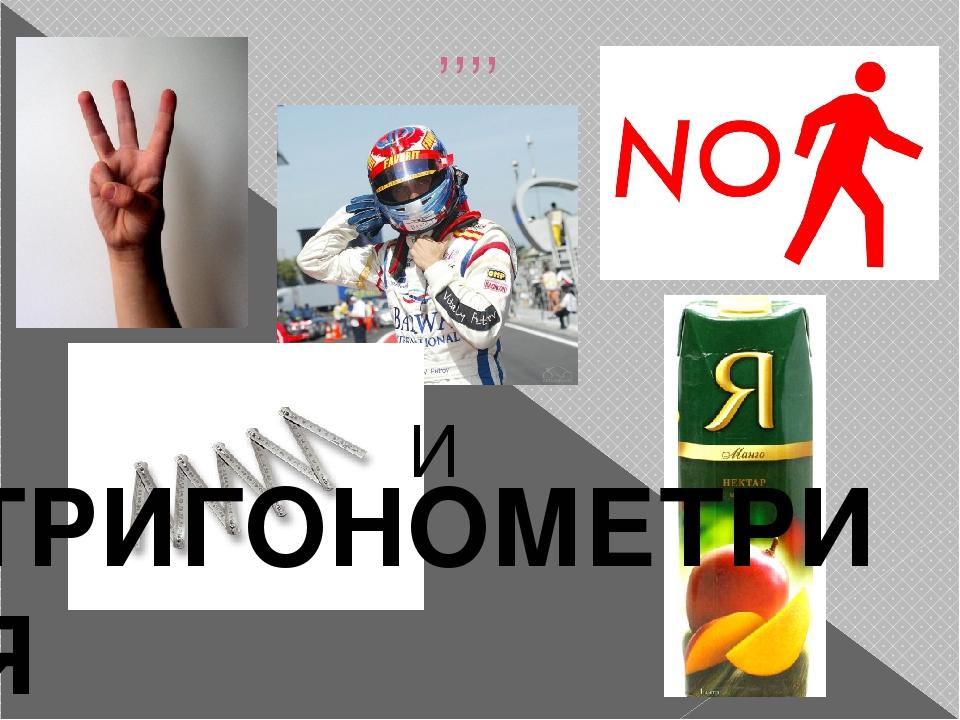 '''' И ТРИГОНОМЕТРИЯ