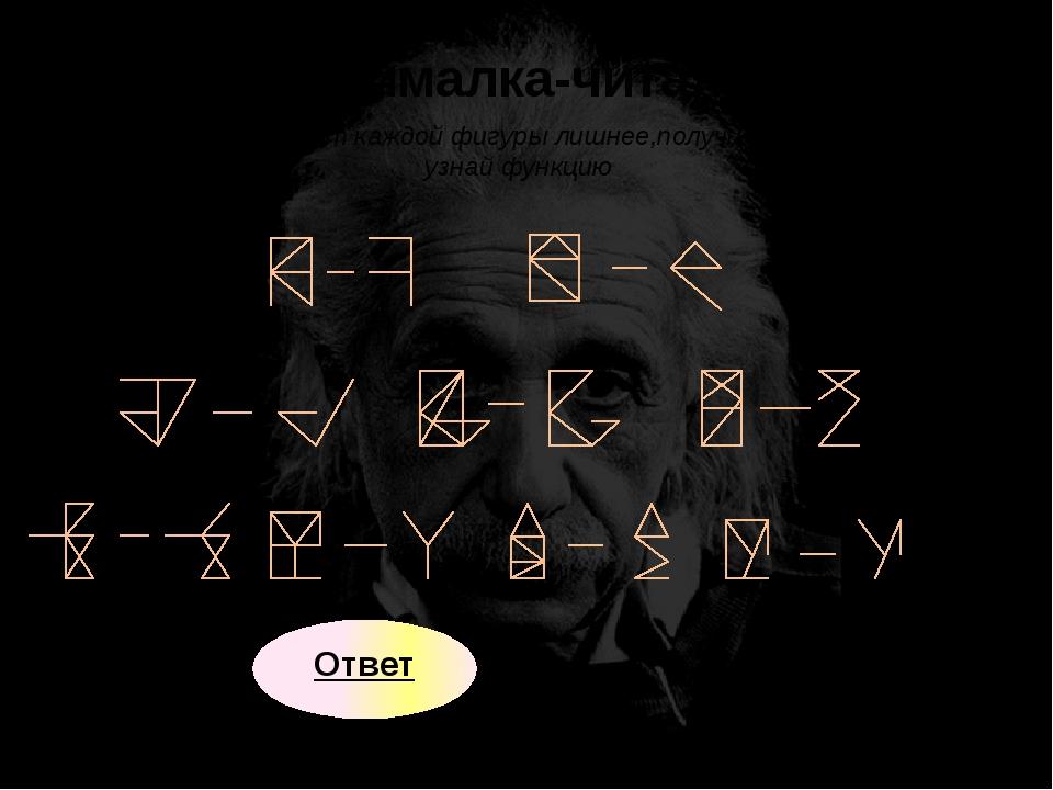 Отнималка-читалка Отними от каждой фигуры лишнее,получи букву и узнай функцию...