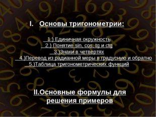Основы тригонометрии: 1.) Единичная окружность 2.) Понятие sin, cos, tg и ctg