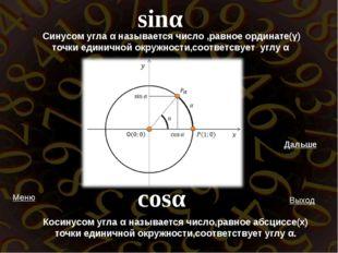 sinα Синусом угла α называется число ,равное ординате(γ) точки единичной окру