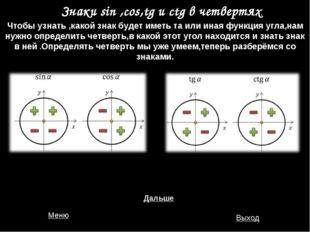 Знаки sin ,cos,tg и ctg в четвертях. Чтобы узнать ,какой знак будет иметь та