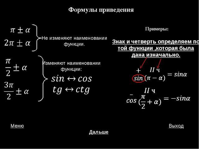 Формулы приведения Изменяют наименовании функции: Не изменяют наименовании фу...