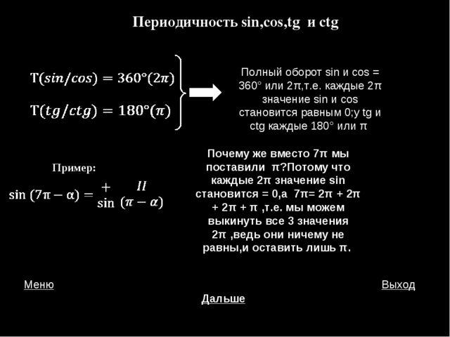 Периодичность sin,cos,tg и ctg Полный оборот sin и cos = 360° или 2π,т.е. каж...
