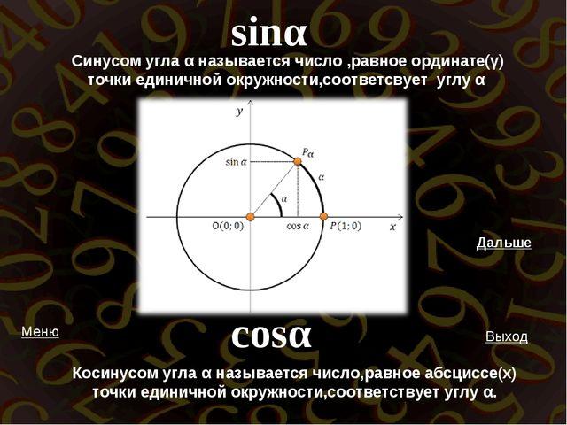 sinα Синусом угла α называется число ,равное ординате(γ) точки единичной окру...