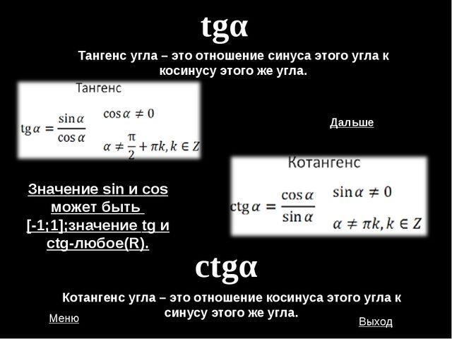 tgα Тангенс угла – это отношение синуса этого угла к косинусу этого же угла....