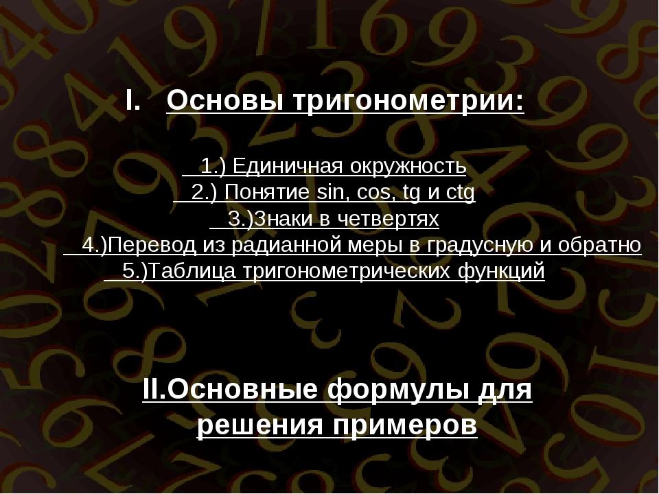 Основы тригонометрии: 1.) Единичная окружность 2.) Понятие sin, cos, tg и ctg...