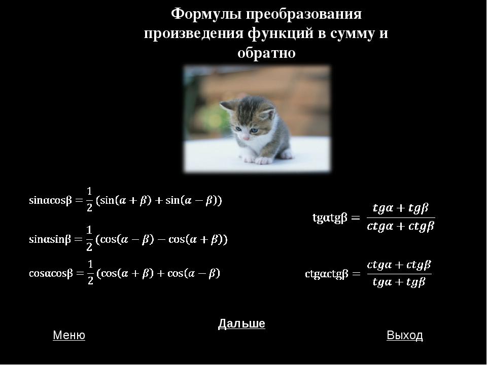 Формулы преобразования произведения функций в сумму и обратно Меню Выход Дальше