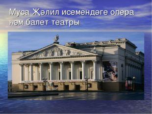 Муса Җәлил исемендәге опера һәм балет театры