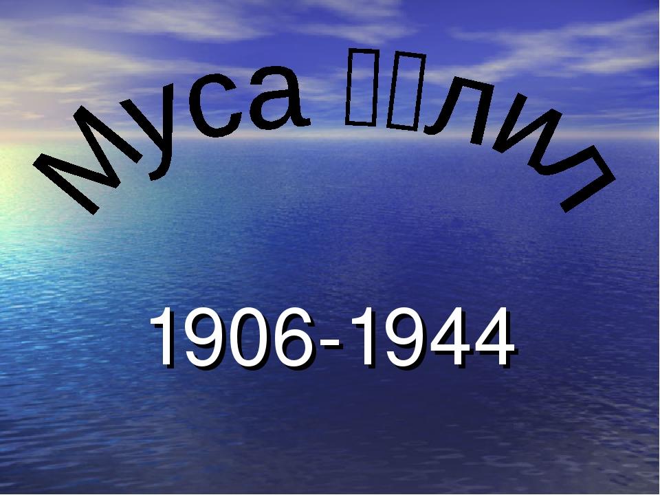 1906-1944