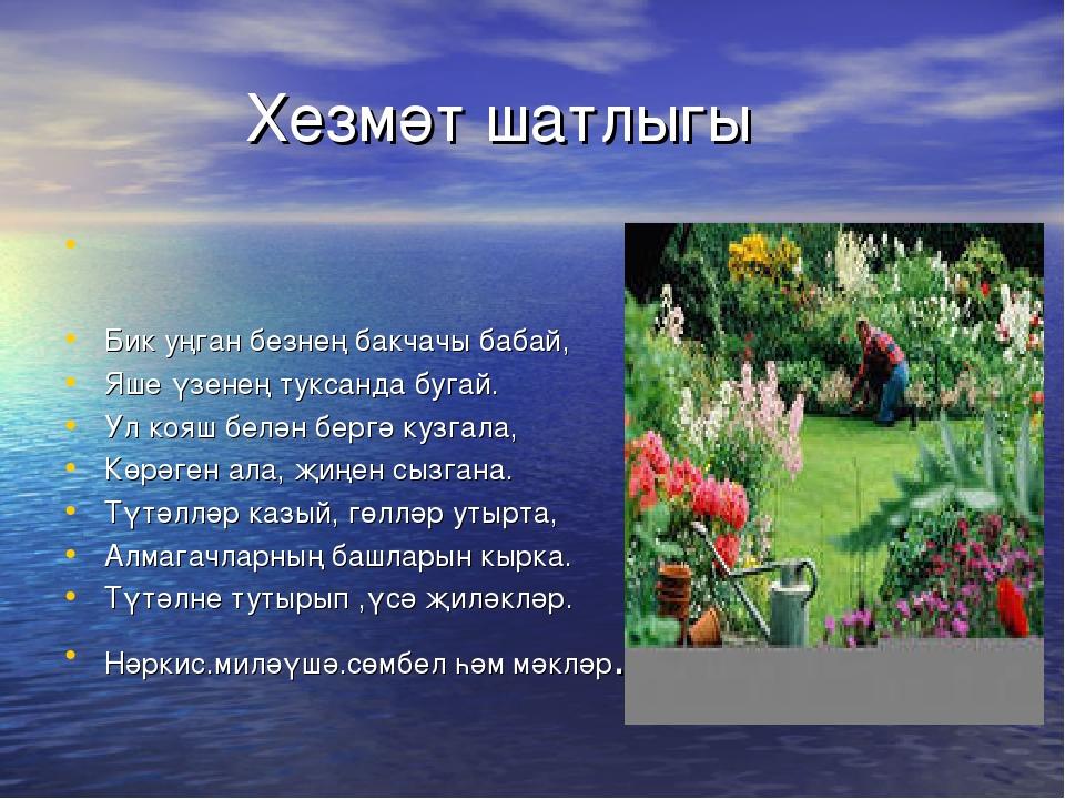 Хезмәт шатлыгы Бик уңган безнең бакчачы бабай, Яше үзенең туксанда бугай. Ул...