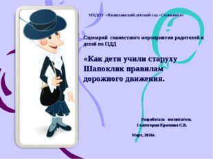 МБДОУ «Ивашкинский детский сад «Солнышко» Сценарий совместного мероприятия ро
