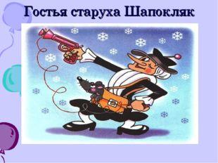 Гостья старуха Шапокляк