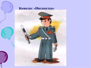 Конкурс «Инспектор»