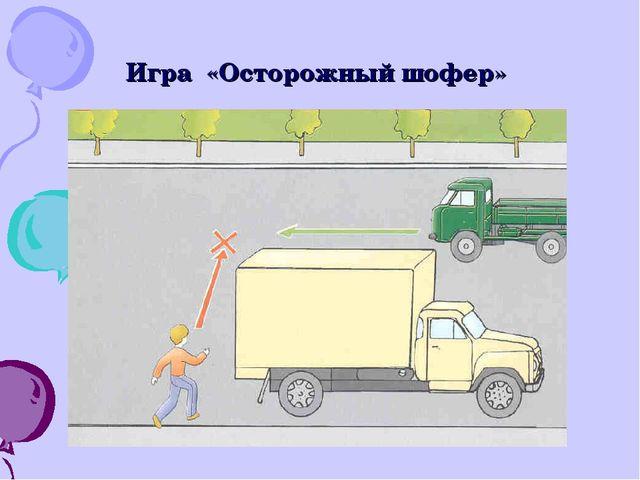 Игра «Осторожный шофер»