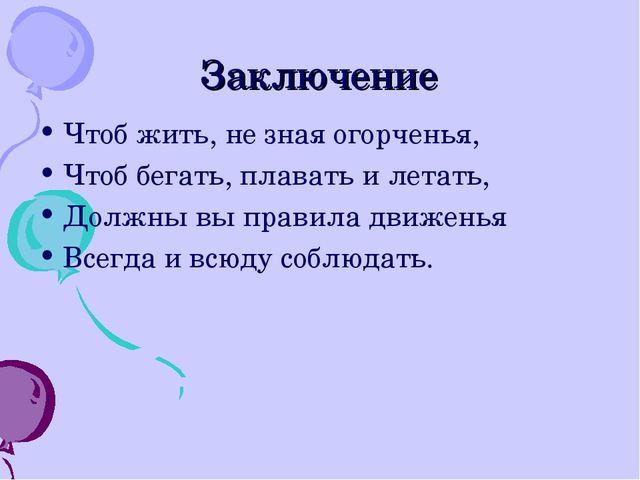 Заключение Чтоб жить, не зная огорченья, Чтоб бегать, плавать и летать, Должн...