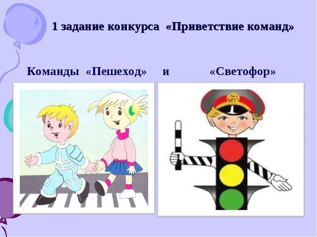 1 задание конкурса «Приветствие команд» Команды «Пешеход» и «Светофор»