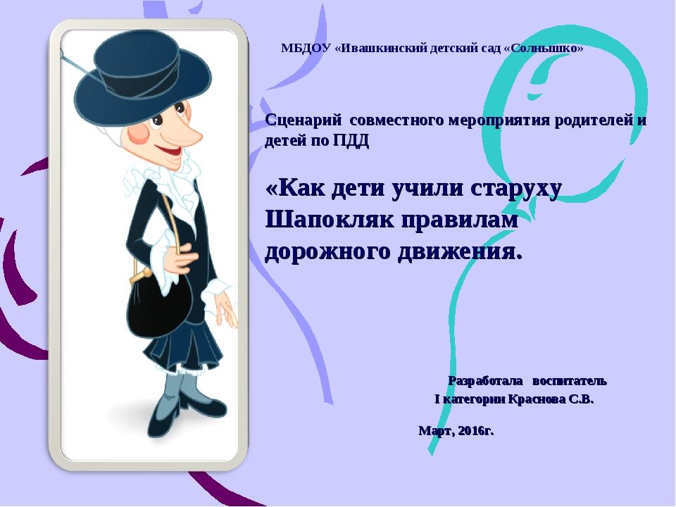 МБДОУ «Ивашкинский детский сад «Солнышко» Сценарий совместного мероприятия ро...