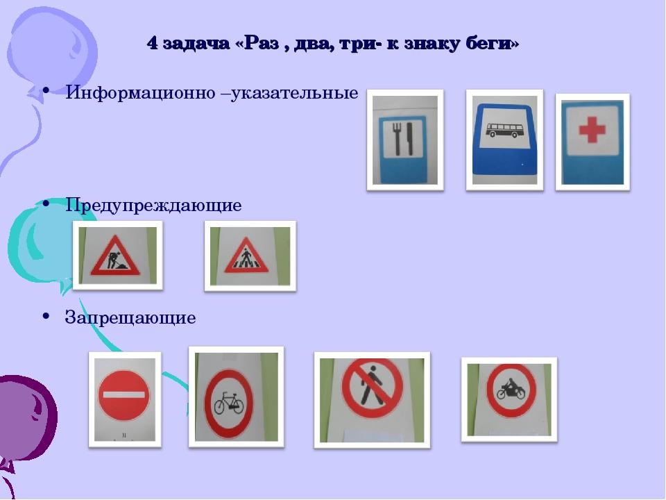 4 задача «Раз , два, три- к знаку беги» Информационно –указательные Предупреж...