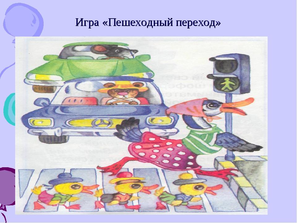 Игра «Пешеходный переход»