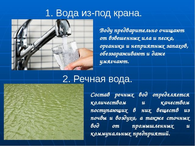 1. Вода из-под крана. Воду предварительно очищают от взвешенных ила и песка,...
