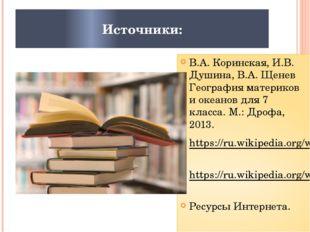 Источники: В.А. Коринская, И.В. Душина, В.А. Щенев География материков и океа