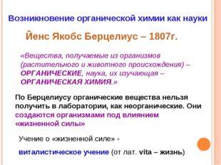 Возникновение органической химии как науки Йенс Якобс Берцелиус – 1807г. «Вещ