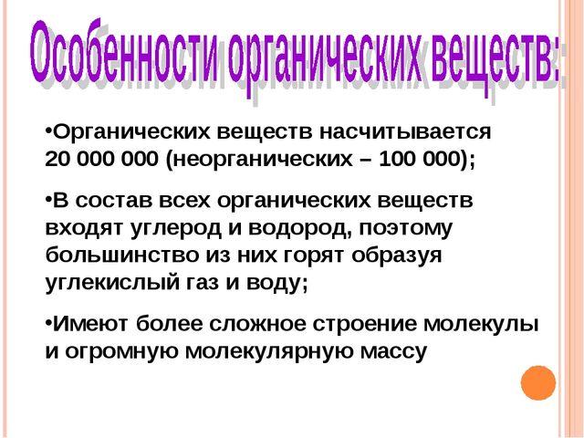 Органических веществ насчитывается 20 000 000 (неорганических – 100 000); В с...