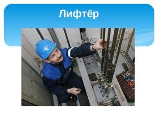 Лифтёр
