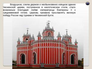 12 Воздушное, слегка дерзкое и необыкновенно изящное здание Чесменской церкви