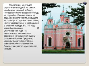 13 По легенде, место для строительства одной из самых необычных церквей в Сан