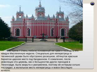 15 Екатерина II очень любила основанный ею храм и посещала его каждую Маслени