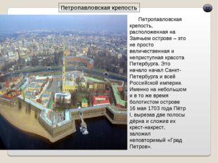17 Петропавловская крепость Петропавловская крепость, расположенная на Заячье