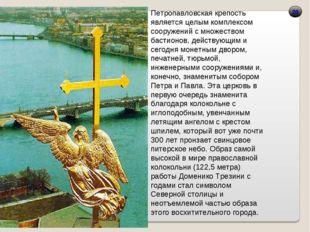 20 Петропавловская крепость является целым комплексом сооружений с множеством
