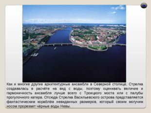 26  Как и многие другие архитектурные ансамбли в Северной столице, Стрелка с