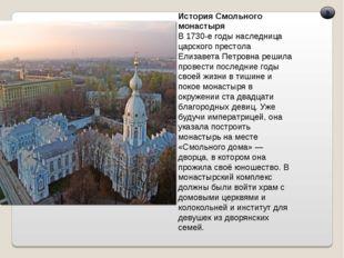 9 История Смольного монастыря В 1730-е годы наследница царского престола Елиз
