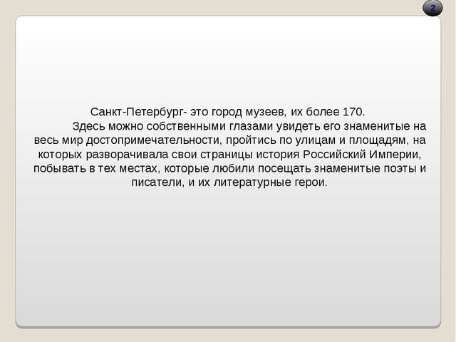 2 Санкт-Петербург- это город музеев, их более 170. Здесь можно собственными г...