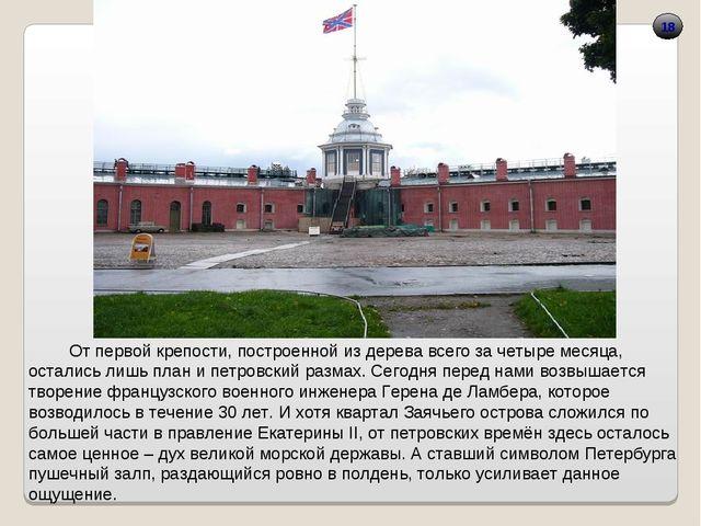 18 От первой крепости, построенной из дерева всего за четыре месяца, остались...