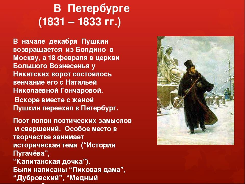 Царская сельский лицей пушкин пушкин пушкин