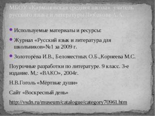 Используемые материалы и ресурсы: Журнал «Русский язык и литература для школь