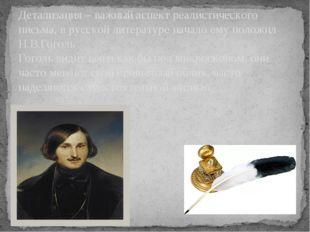 Детализация – важный аспект реалистического письма, в русской литературе нача